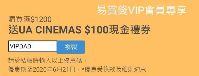 易賞錢VIP會員專享送UA CINEMAS $100現金禮券