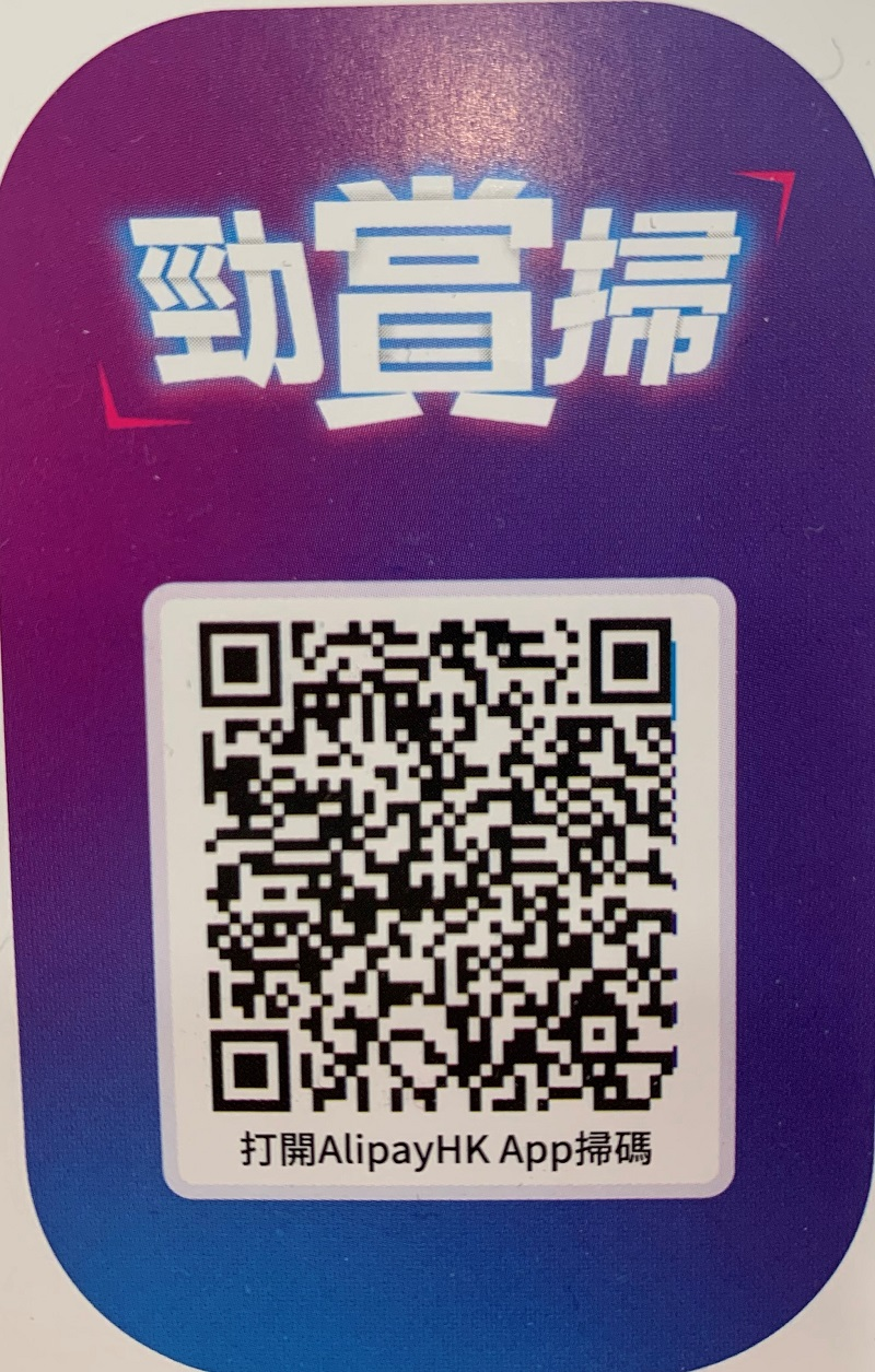 AlipayHK QR code Watsons  (支付寶HK) 最新優惠