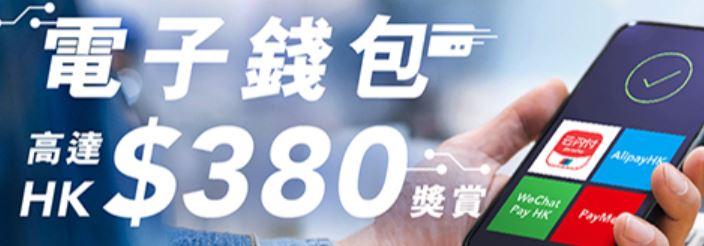 BEA東亞銀行信用卡AlipayHK優惠