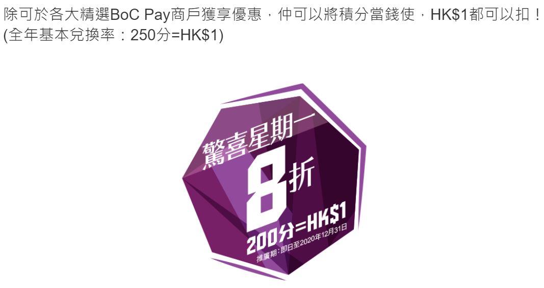 BocPay 驚喜星期一/BocPay 中銀信用卡: 驚喜星期一 - 8折
