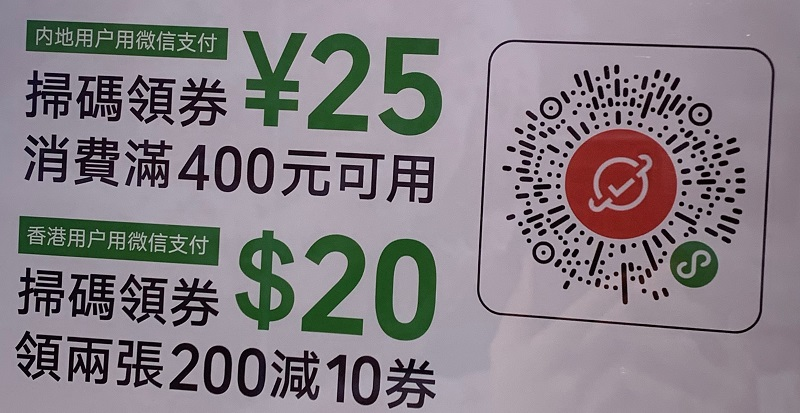 Wechat Pay x Sasa QRcode