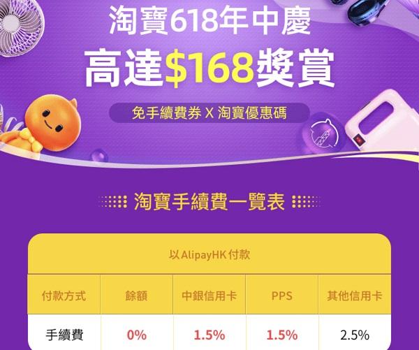 AlipayHK淘寶618中慶 -高達$168獎賞