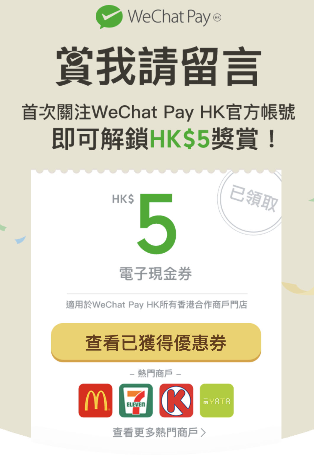 WeChatPayHK 賞我請留言