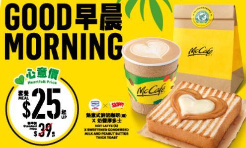 Mcdonald's breakfast 早餐Combo