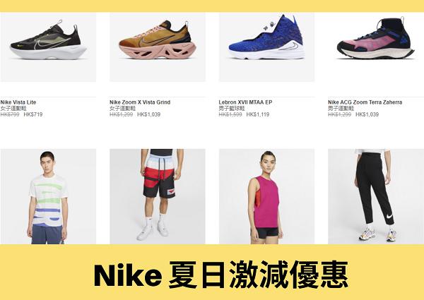 【NIKE優惠碼】NIKE激筍減價 2020年6月Nike coupon code【最新優惠一覽】