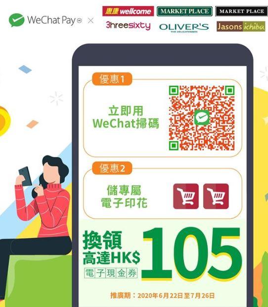 WeChatPay 優惠獎賞