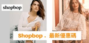 Shopbop 優惠碼折扣