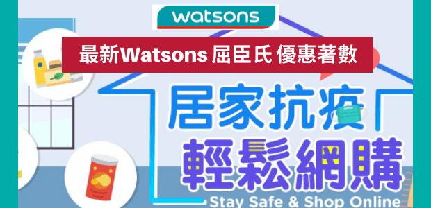 Watsons 最新優惠
