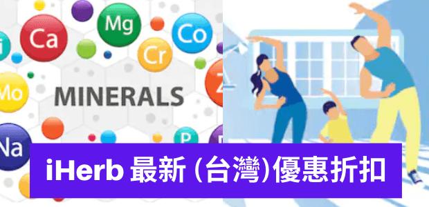 iHerb台灣優惠折扣