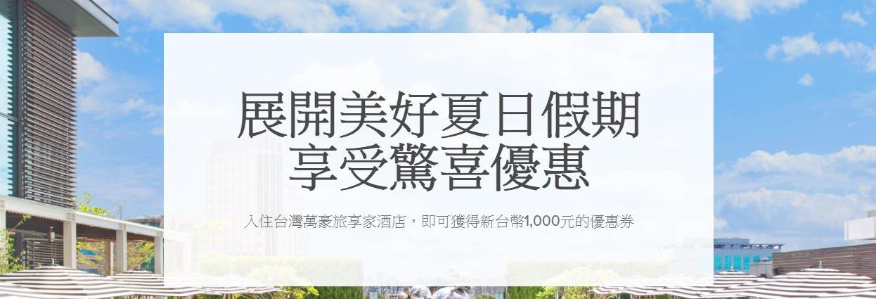 台灣Staycation優惠新台幣1,000元優惠券