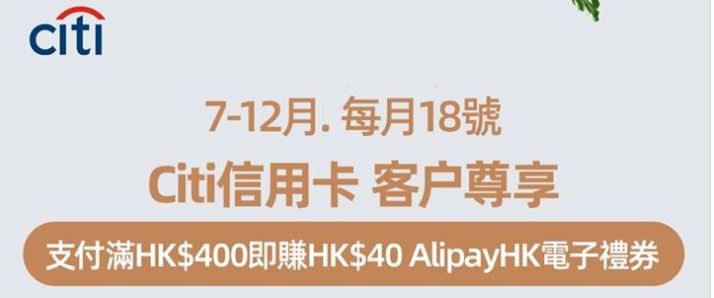 Citi信用卡AlipayHK 優惠