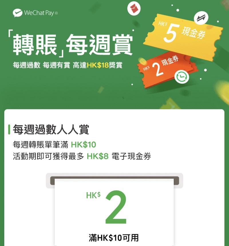 WeChatPay轉賬優惠
