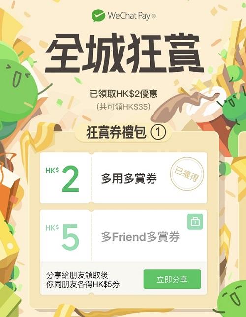 WeChatPay全城狂賞