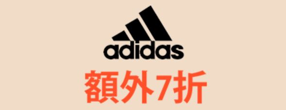 Zalora Adidas 額外7折
