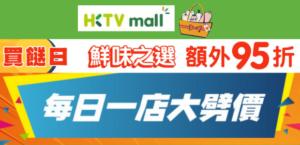 HKTVMall 優惠折扣情報