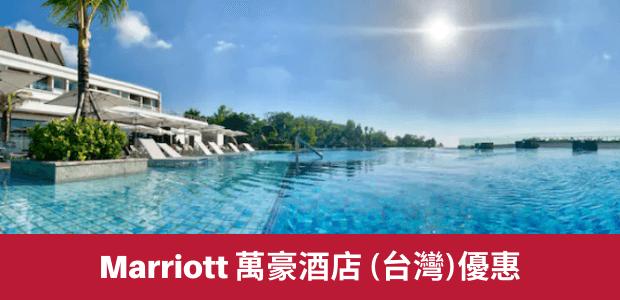 台灣Marriot酒店優惠