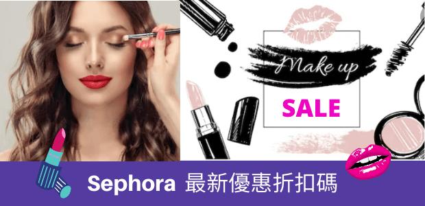 Sephora優惠折扣碼