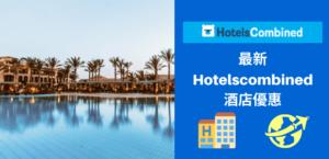 最新Hotelscombined優惠碼