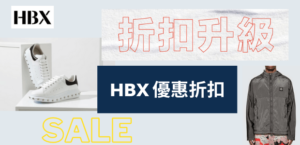 HBX 優惠折扣碼