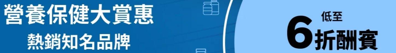 iHerb 營養品牌6折