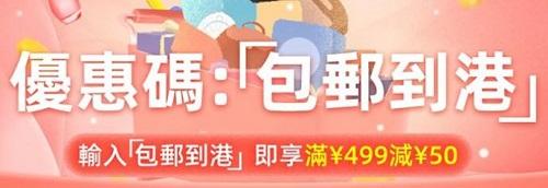 淘寶買滿¥199即可享受0運費包郵到港