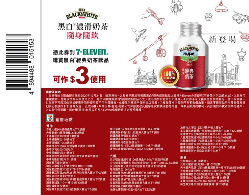7-ELEVEN 奶茶優惠
