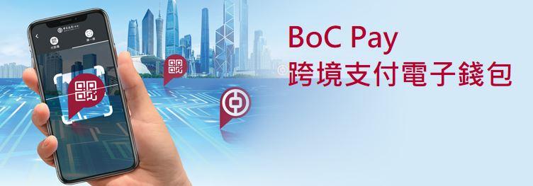BoC Pay 電子錢包
