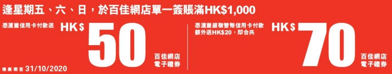 HSBC 最紅購物優惠 – 百佳超級市場