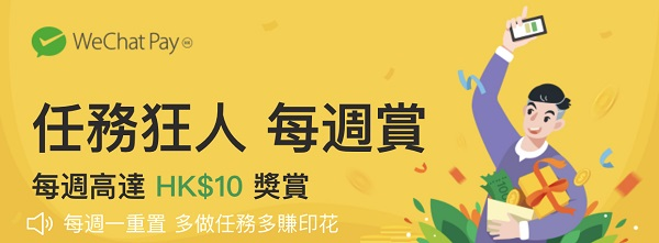Wechat pay每週賞