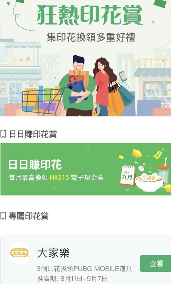 WeChat Pay日日賺印花