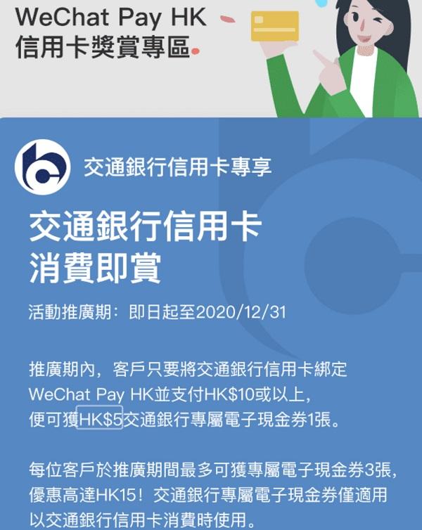 WechatPay交行信用卡優惠