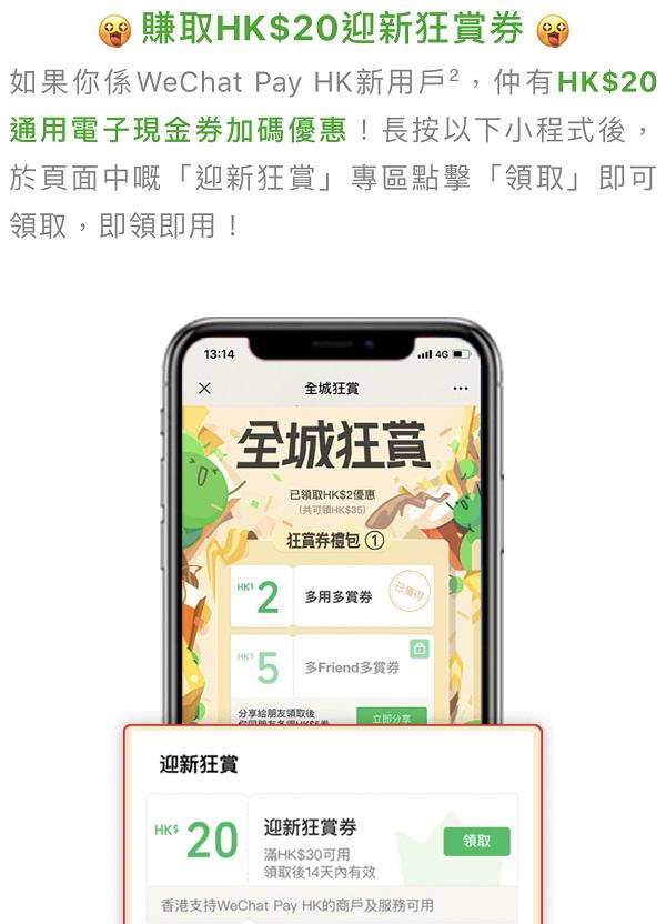 WeChatPay新人迎新優惠