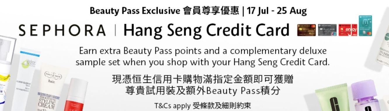 Sephora 恆生信用卡優惠 價值HK$150禮品
