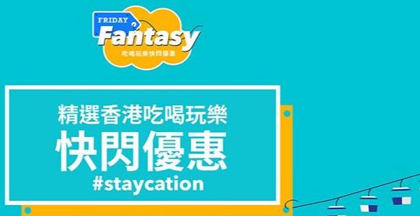 Trip.com Staycation優惠