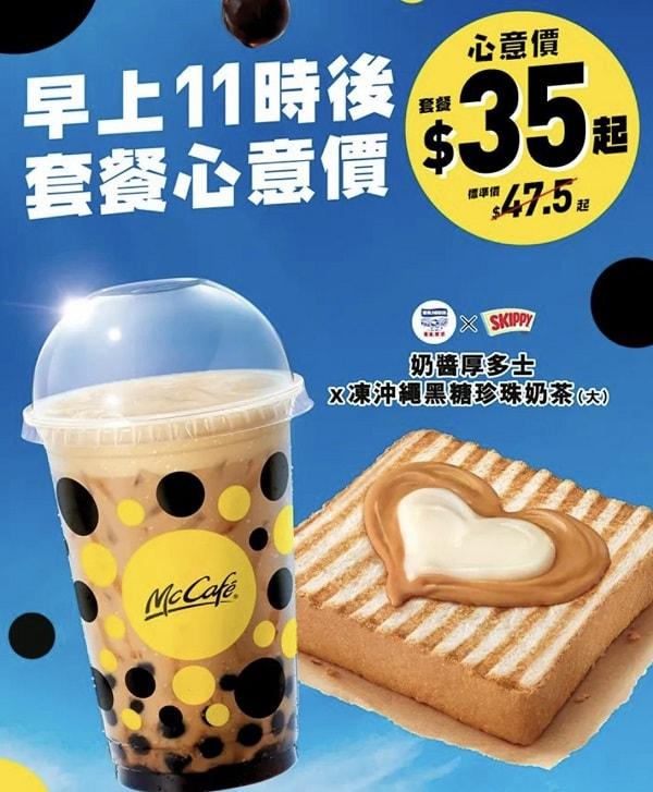 McCafe套餐心意價優惠