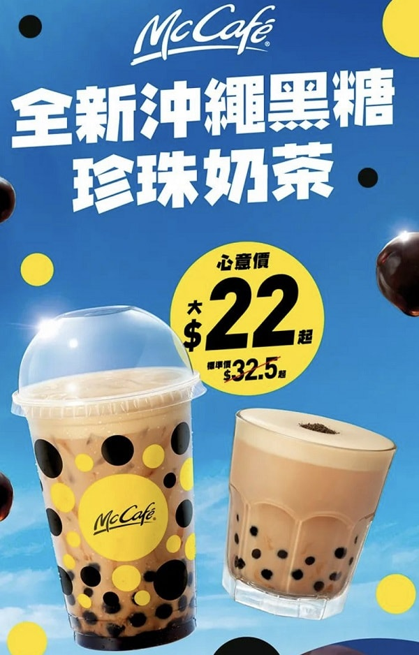 McCafé沖繩黑糖珍珠奶茶優惠