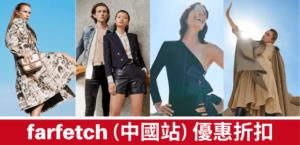 中國farfetch優惠一覽表