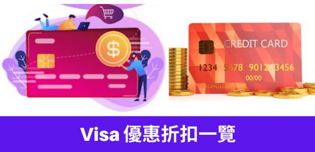 VISA HK優惠一覽表