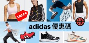 adidas優惠折扣
