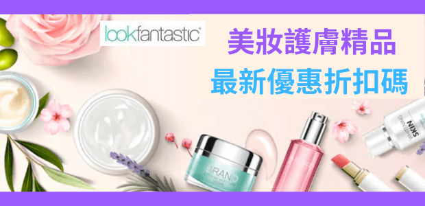 Lookfantastic優惠碼