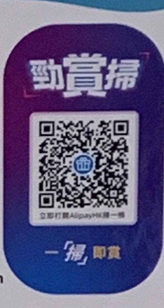 Mcdonald AlipayHK獎賞掃 QR code
