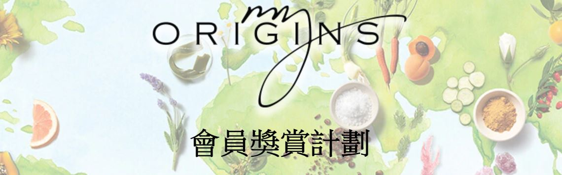 Origins會員獎賞計劃
