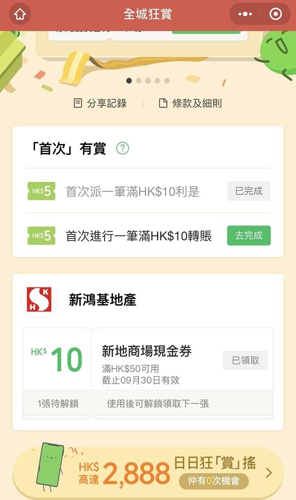 WeChat Pay優惠圖