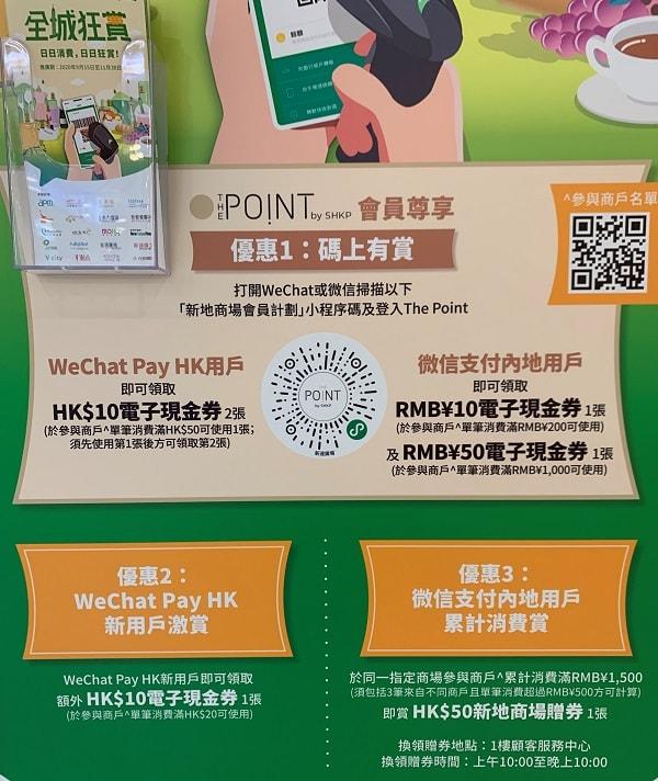 WeChat Pay 推廣優惠