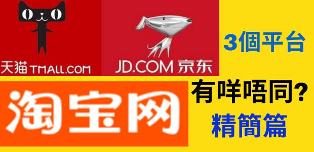 京東 (JD.com) 和 淘寶天貓之區別