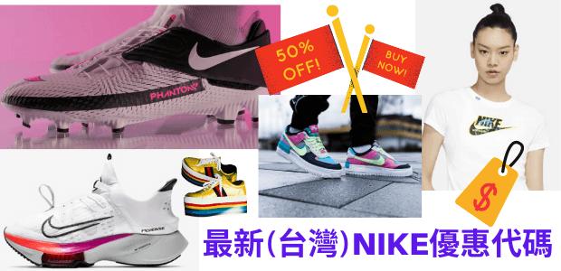 Nike優惠代碼台灣