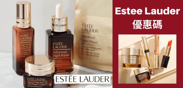 Estee Lauder優惠碼
