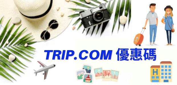 Trip.com折扣優惠碼