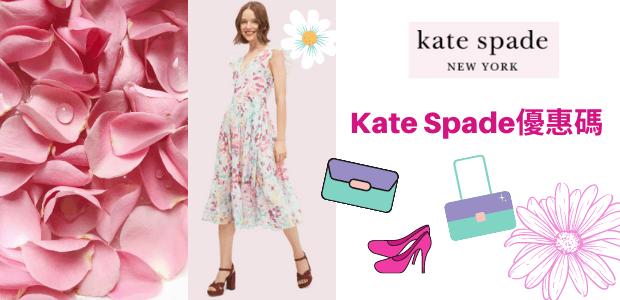 Kate spade 優惠碼折扣
