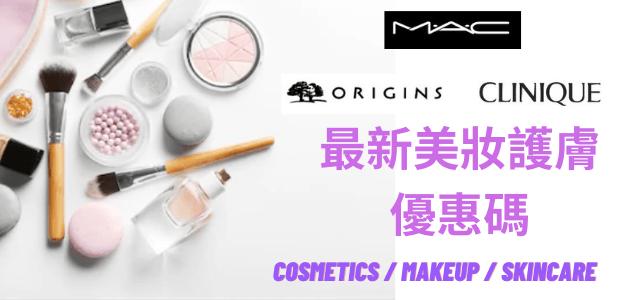 美妝護膚優惠碼
